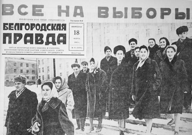 Это нашей истории строки 1962 год
